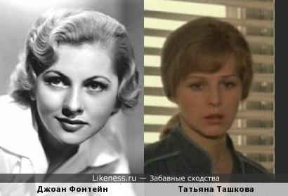 Джоан Фонтейн и Татьяна Ташкова