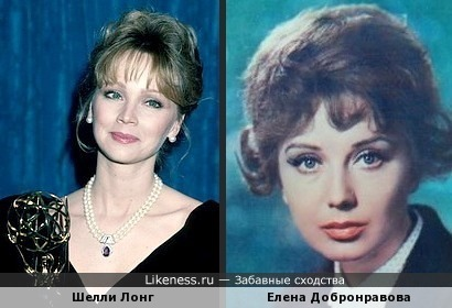 Шелли Лонг и Елена Добронравова