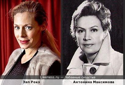 Эва Роуз и Антонина Максимова