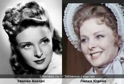 Эвелин Анкерс и Лилия Юдина