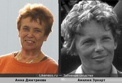 Анна Дмитриева и Амелия Эрхарт