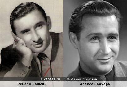 Ренато Рашель и Алексей Бахарь