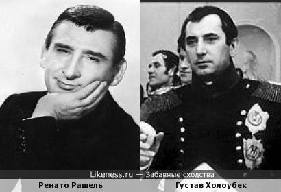 Ренато Рашель и Густав Холоубек
