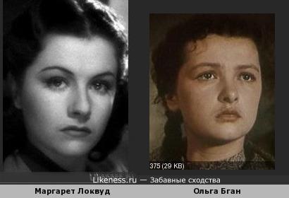 МаргаретЛоквуд и Ольга Бган