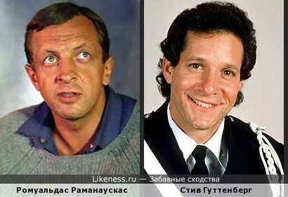 Ромуальдас Раманаускас и Стив Гуттенберг