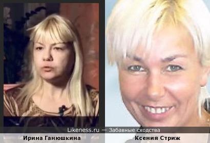 Ирина Ганюшкина и Ксения Стриж