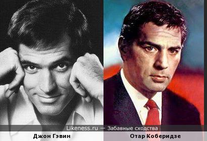 Джон Гэвин и Отар Коберидзе