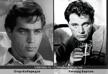 Отар Коберидзе и Ричард Бертон