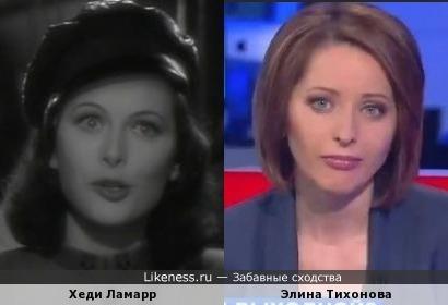 Хеди Ламарр и Элина Тихонова