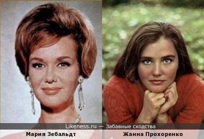 Мария Зебальдт и Жанна Прохоренко