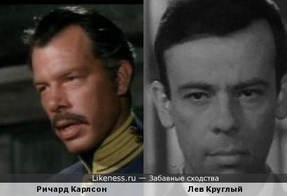 Ричард Карлсон и Лев Круглый