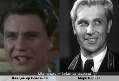 Владимир Селезнев и Марк Бернес
