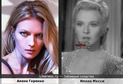 Алена Горенко и Илона Мэсси