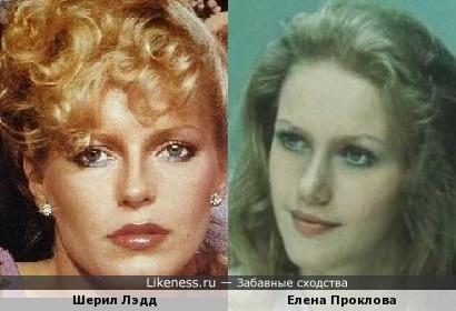 Шерил Лэдд и Елена Проклова