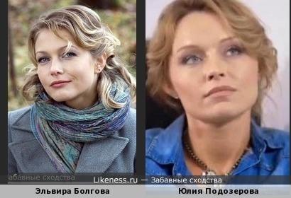 Эльвира Болгова и Юлия Подозерова