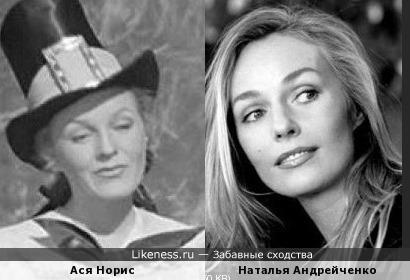 Ася Норис и Наталья Андрейченко