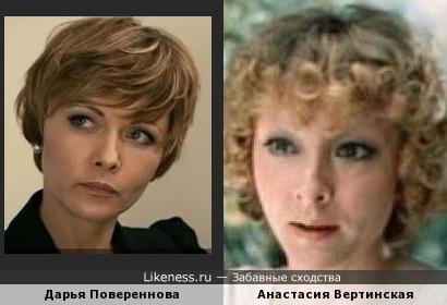 Дарья Повереннова и Анастасия Вертинская