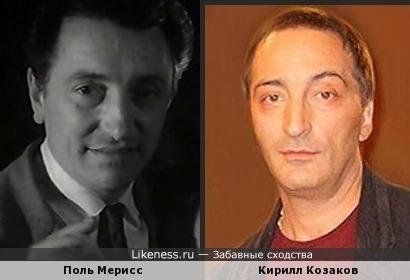 Поль Мерисс и Кирилл Козаков