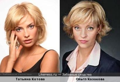Татьяна Котова и Ольга Казакова