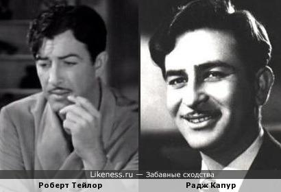 Роберт Тейлор и Радж Капур