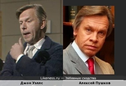 Джон Уэллс и Алексей Пушков