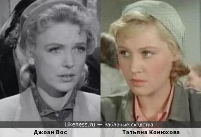 Джоан Вос и Татьяна Конюхова