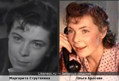 Маргарита Стругалина и Ольга Аросева