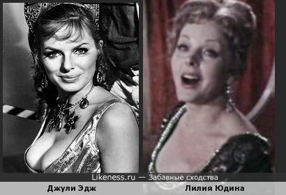 Джули Эндж и Лилия Юдина