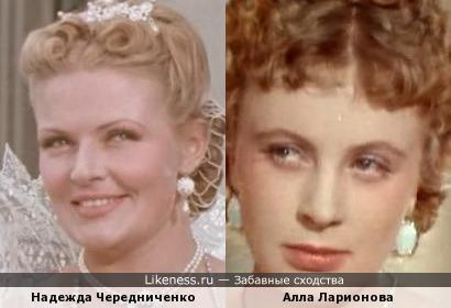Надежда Чередниченко и Алла Ларионова
