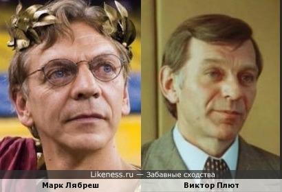 Марк Лябреш и Виктор Плют