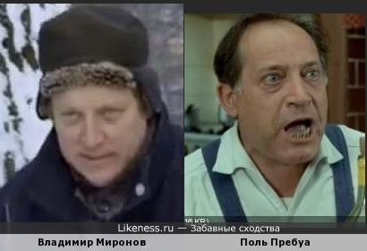 Владимир Миронов и Поль Пребуа