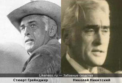 Стюарт Грейнджер Николай Никитский
