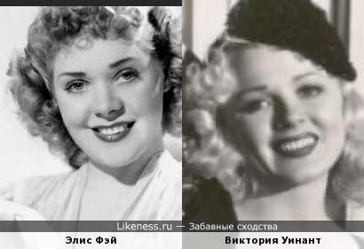 Элис Фэй и Виктория Уинант