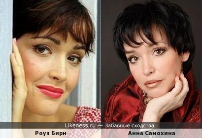 Роуз Бирн и Анна Самохина
