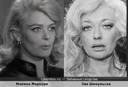 Мелина Меркури и Эва Шикульска