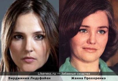 Вирджиния Ледуфайен и Жанна Прохоренко