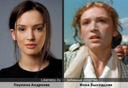 Паулина Андреева и Инна Выходцева