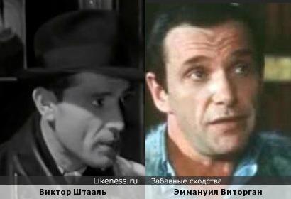 Виктор Штааль и Эммануил Виторган