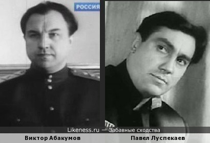 Виктор Абакумов и Павел Луспекаев