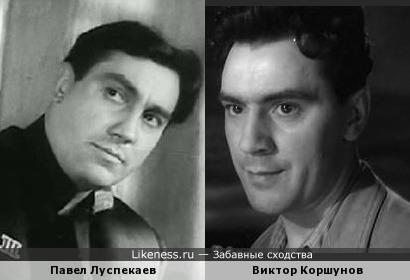 Павел Луспекаев и Виктор Коршунов