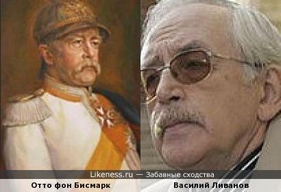Отто фон Бисмарк и Василий Ливанов