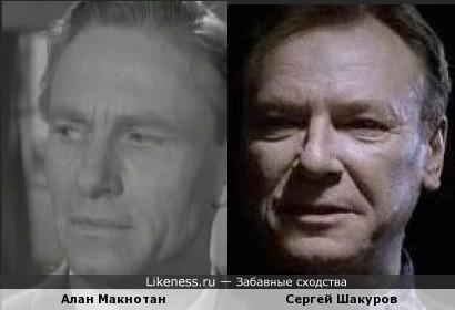 Алан Макнотан и Сергей Шакуров