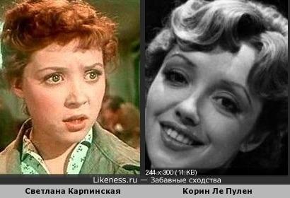 Светлана Карпинская и Корин Ле Пулен
