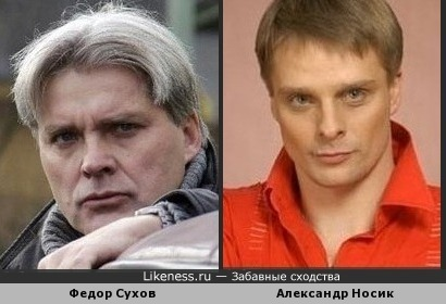 Федор Сухов и Александр Носик