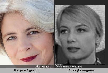 Кэтрин Эдвардс и Алла Демидова