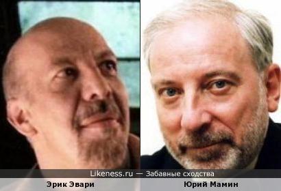 Эрик Э(А)вари и Юрий Мамин