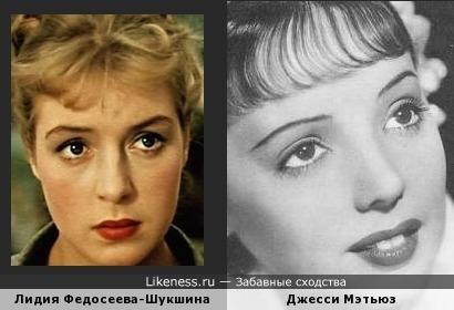 Лидия Федосеева-Шукшина и Джесси Мэтьюз