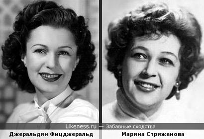 Джеральдин Фицджеральд и Марина Стриженова