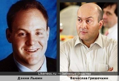 Дэнни Льюин и Вячеслав Гришечкин