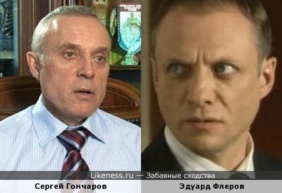 Сергей Гончаров и Эдуард Флеров